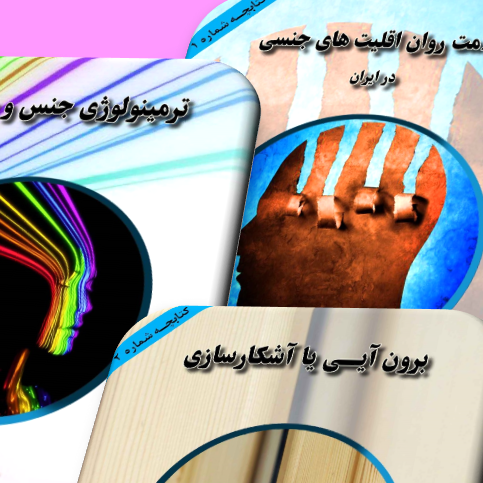 معرفی کتابچه: سه کتابچه اطلاعرسانی برای اقلیتهای جنسی