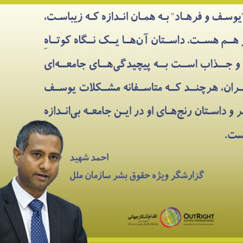 پیام دکتر احمد شهید (گزارشگر ویژه سازمان ملل) برای رمان یوسف و فرهاد