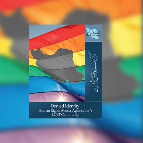 هویت انکار شده: حقوق بشر دگرباشان جنسی ایرانی نقض میشود