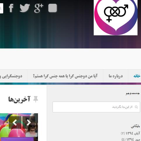 معرفی تارنما: پایگاه اطلاعرسانی دوجنسگرایان و همهجنسگرایان به زبان فارسی