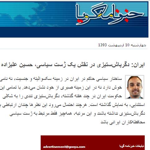 ايران: دگرباشستيزی در نقش يک ژست سياسی، حسین علیزاده