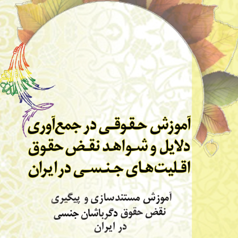 آموزش حقوقی در جمعآوری دلایل و شواهد نقض حقوق اقلیتهای جنسی در ایران