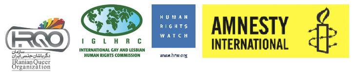 IRQO _ IGLHRC - Amnesty Logo