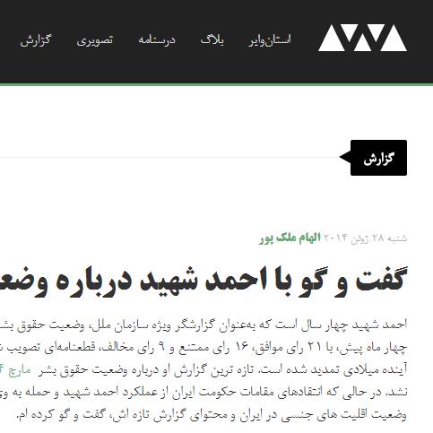 گفت و گو با احمد شهید درباره وضعیت اقلیتهای جنسی در ایران
