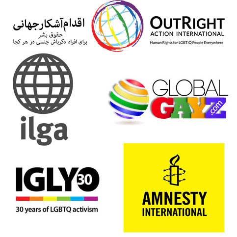 در معرفی سازمانها و نهادهای جهانی دگرباشان جنسی