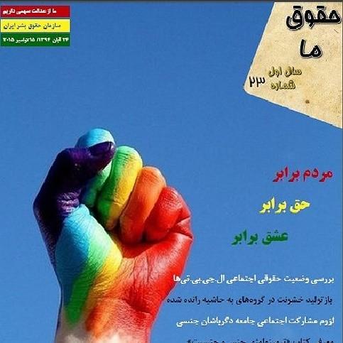 شماره بیست و سوم مجله حقوق ما: دگرباشان جنسی