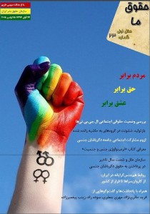 Our Rights Magazine