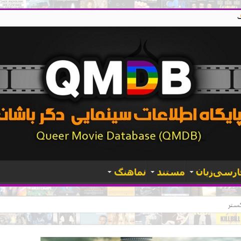 معرفی تارنما: پایگاه اطلاعات سینمایی دگرباشان