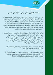 Scholarship Announcement 1 Farsi