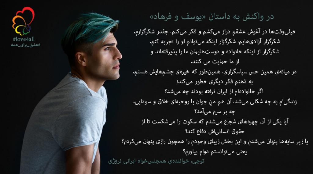 Tooji - Persian