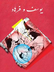 Yusef&Farhad Cover 2