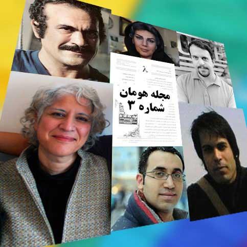 چهرههای فعال دگرباشی جنسی در ایران