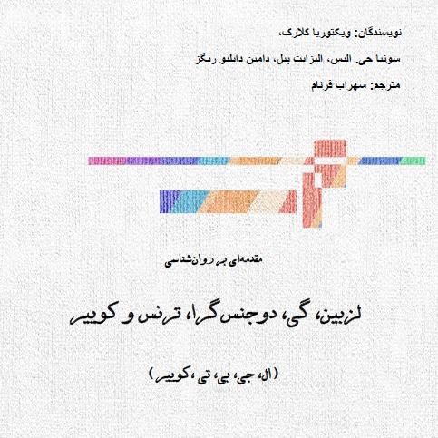 معرفی کتاب: مقدمهای بر روانشناسی لزبین، گی، دوجنسگرا، ترنس و کوییر (الجیبیتیکوییر)